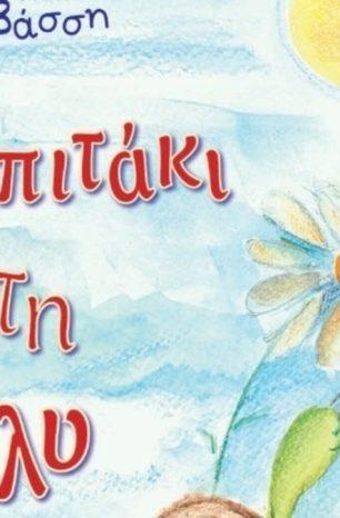 Τα μηνύματα της φιλίας και της συνύπαρξης αναδεικνύει το παιδικό βιβλίο «Ένα σπιτάκι για τη Σάλλυ»