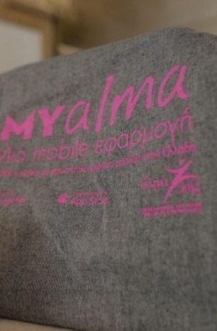 Μία mobile εφαρμογή για κάθε γυναίκα με μεταστατικό καρκίνο μαστού